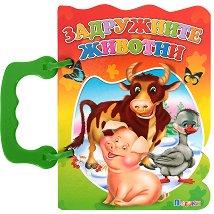 Книжка с дръжка: Задружните животни -