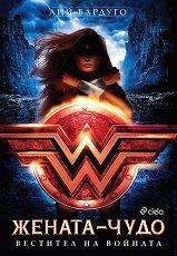 DC Icons - Жената-чудо: Вестител на войната - Лий Бардуго - фигура