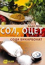 Сол, оцет и сода бикарбонат -