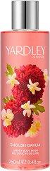 """Yardley English Dahlia Luxury Body Wash - Луксозен душ гел с аромат на далия от серията """"English Dahlia"""" - крем"""