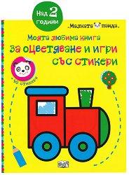 Моята любима книга за оцветяване и игри със стикери: Локомотив - творчески комплект