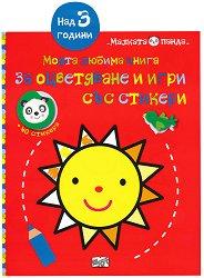 Моята любима книга за оцветяване и игри със стикери: Слънце -