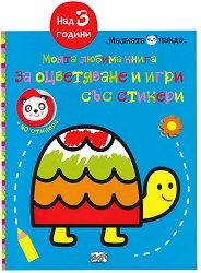 Моята любима книга за оцветяване и игри със стикери: Костенурка -
