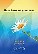 Бележник на учителя 2018 - 2019 / 2019 - 2020 - Пламен Паскалев - продукт