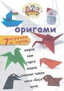 Направи сам - Оригами - Творчески комплект - продукт