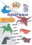 Направи сам - Оригами - Творчески комплект - фигура