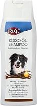 Trixie Coconut Oil Shampoo - Шампоан за кучета с кокосово масло - опаковка от 250 ml - продукт