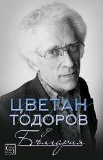 Цветан Тодоров за България - Стоян Атанасов -