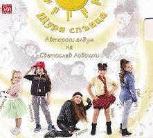 Светослав Лобошки - Щури слънца - компилация
