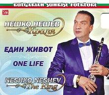 Нешко Нешев - Краля : Neshko Neshev - The King - Един живот : One Life - компилация
