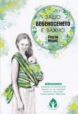 Защо бебеносенето е важно - Роузи Ноулс -