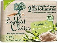 Le Petit Olivier Exfoliating Body Soaps with Olive Pit Powder - Ексфолиращи сапуни с маслина - опаковка от 2 броя x 100 g - крем