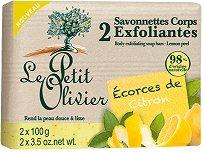 Le Petit Olivier Exfoliating Body Soaps with Lemon Peel - Ексфолиращи сапуни с лимон - опаковка от 2 броя x 100g -