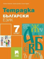 Тетрадка по български език за 7. клас -
