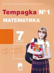 Тетрадка № 1 по математика за 7. клас -