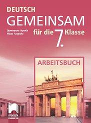 Deutsch Gemeinsam: Учебна тетрадка по немски език за 7. клас -