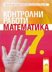 Контролни работи по математика за 7. клас - Юлия Нинова, Снежинка Матакиева, Тинка Бонина-Христова -