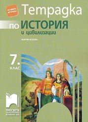 Учебна тетрадка по история и цивилизации за 7. клас - Мария Босева -
