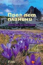 Туризъм за заети хора: През пет планини - Ива Петрони -