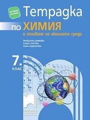 Тетрадка по химия и опазване на околната среда за 7. клас - Йорданка Димова, Елена Гергова, Лена Недялкова -