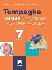 Учебна тетрадка по химия и опазване на околната среда за 7. клас - Лиляна Боянова, Красимир Николов, Ивайло Ушагелов -