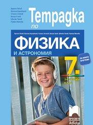 Тетрадка по физика и астрономия за 7. клас -