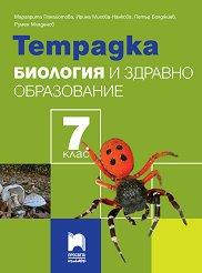 Учебна тетрадка по биология и здравно образование за 7. клас -