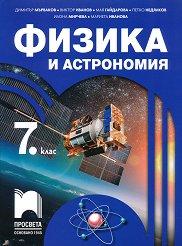 Физика и астрономия за 7. клас -