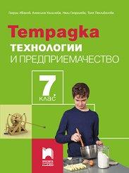 Тетрадка по технологии и предприемачество за 7. клас - Георги Иванов, Ангелина Калинова, Нели Георгиева, Таня Пехливанова -