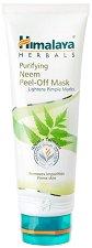 Himalaya Purifying Neem Peel-off Mask - Почистваща маска за лице с нийм за нормална към мазна кожа -