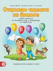 Откривам чудесата на буквите. Учебно помагало по български език и литература за 1. клас -
