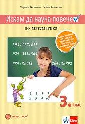 Искам да науча повече: Учебно помагало по математика в 3. клас за разширена и допълнителна подготовка в избираеми учебни часове - Мариана Богданова, Мария Темникова -