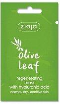 Ziaja Regenerating Face Mask - Регенерираща маска за лице с екстракт от маслинов лист и хиалуронова киселина - маска