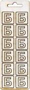 Формички от шперплат - Буква Б - Комплект от 12 броя с размер 2 cm