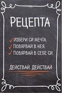Тефтерче - Рецепта за сбъдване на мечти - Размер 11 х 16 cm с бели листове
