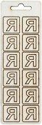 Формички от шперплат - Буква Я - Комплект от 12 броя с размер 2 cm