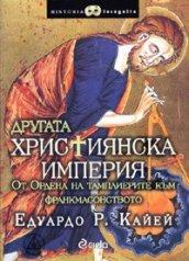 Масонският фактор: Паралелната история - книга 1: Другата християнска империя - Едуардо Кайей -