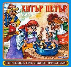Рисувани приказки: Хитър Петър -