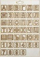 Формички от шперплат - Българска азбука и цифри - Комплект от 40 броя с размер 2 cm