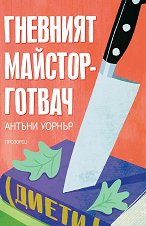 Гневният майстор-готвач - Антъни Уорнър -