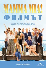 Mamma Mia! Филмът. АББА: Продължението - Георги Тошев -
