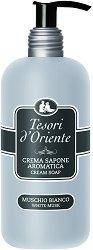 Tesori d'Oriente White Musk Cream Soap - Течен сапун с аромат на бял мускус - душ гел