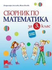Сборник по математика за 3. клас - Владимира Ангелова, Жана Колева -