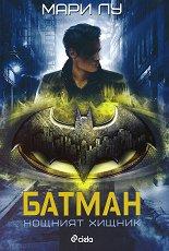 DC Icons - Батман: Нощният хищник - продукт
