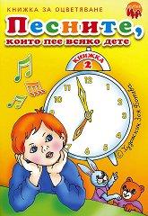 Песните, които пее всяко дете - книжка 2 -