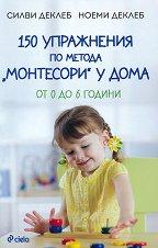 "150 упражнения по метода ""Монтесори"" у дома -"