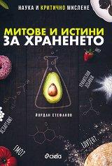 Наука и критично мислене: Митове и истини за храненето - Йордан Стефанов -