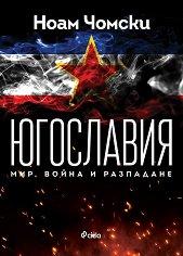 Югославия. Мир, война и разпадане - Ноам Чомски -