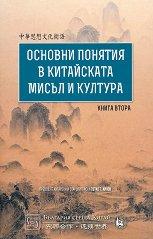 Основни понятия в китайската мисъл и култура - книга 2 -