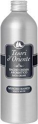 Tesori d'Oriente White Musk Bath Cream - Пяна за вана с аромат на бял мускус - душ гел